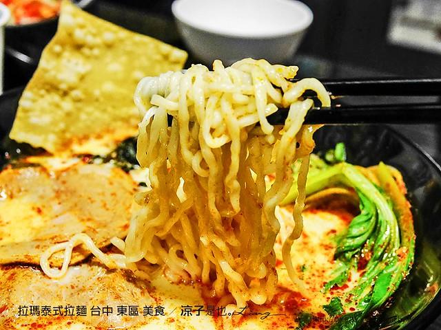 拉瑪泰式拉麵 台中 東區 美食 20