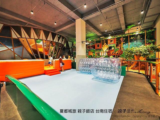 夏都城旅 親子飯店 台南住宿 120