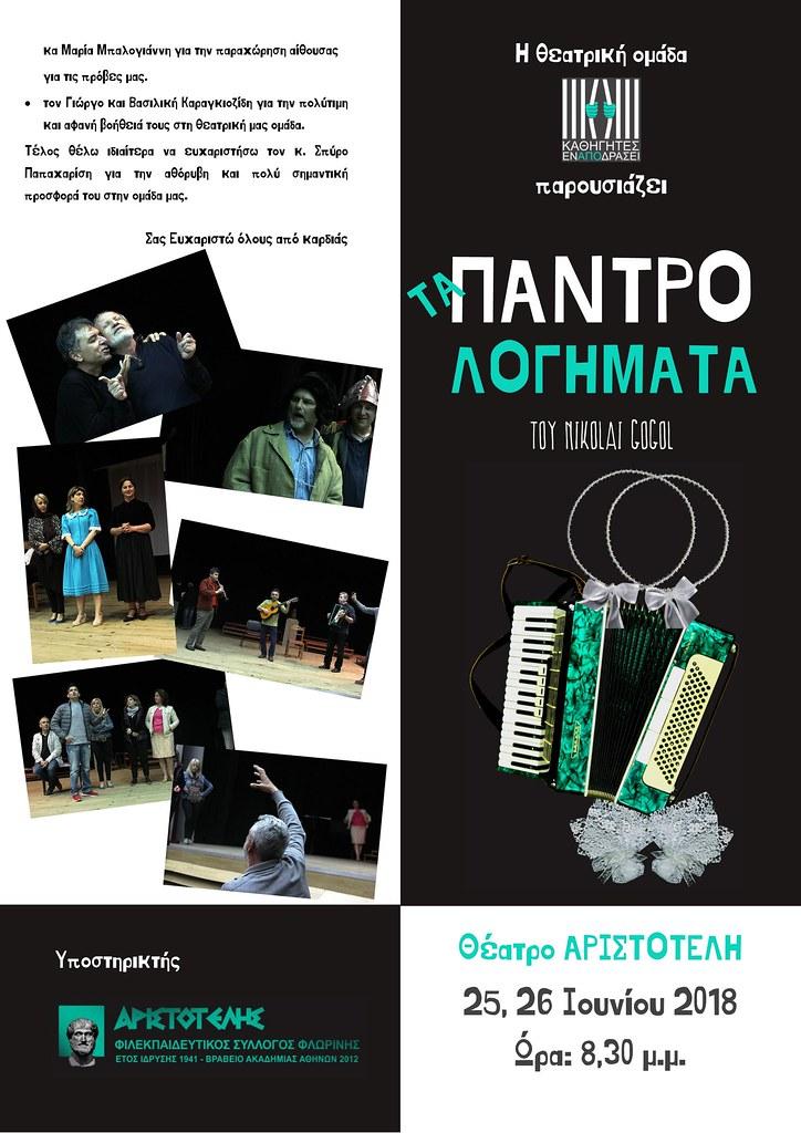 «Τα παντρολογήματα» του Gogol – θεατρική παράσταση από τους «Καθηγητές εν αποδράσει»