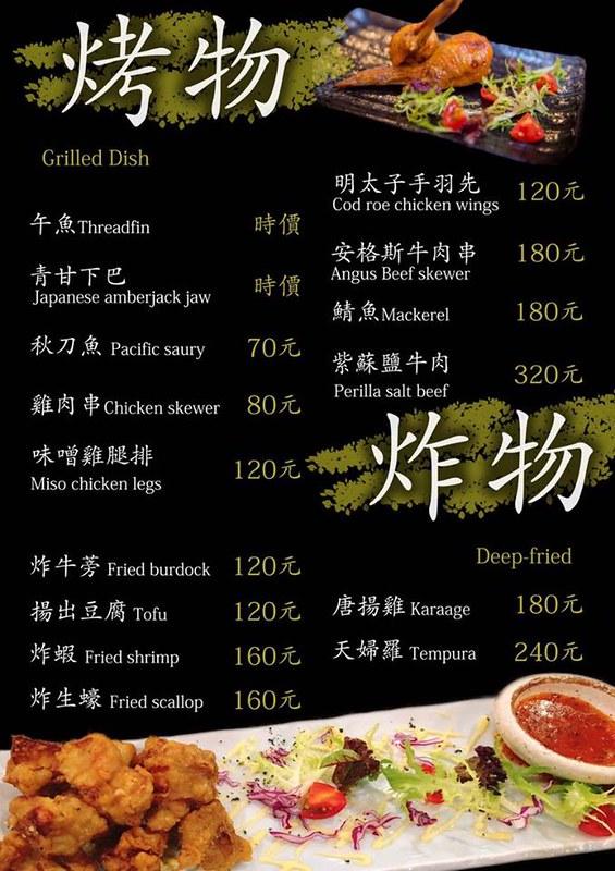 町味館菜單 (5)