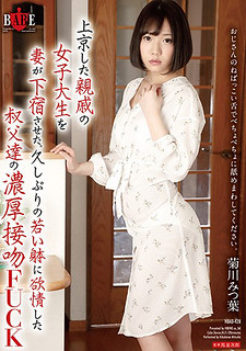 HBAD-428 My Wife Lodged A Female College Student Who Came To Tokyo.Father Kiss Kiss Riku Mitsuru Fuck Kiss Kiss River