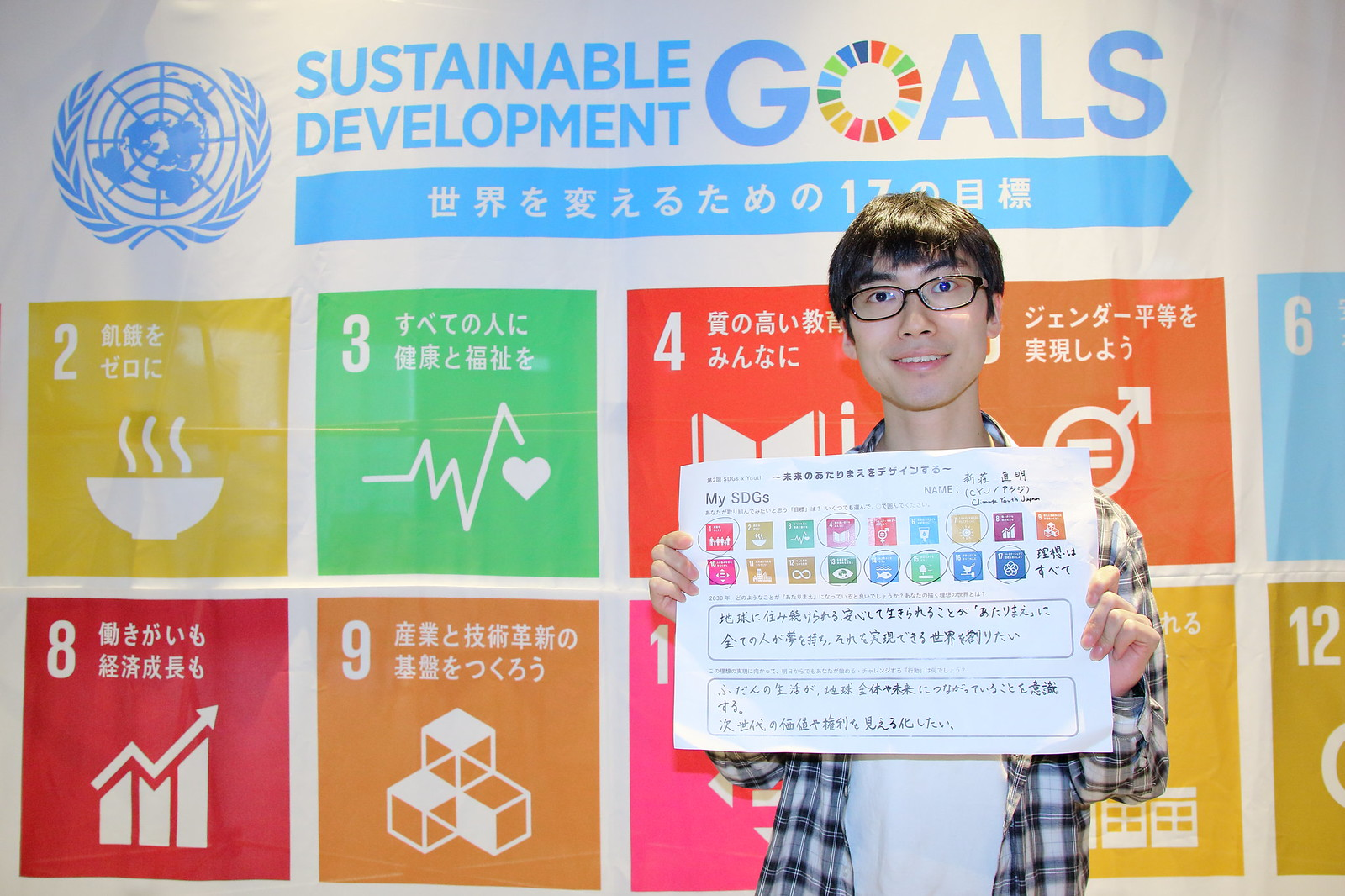 SDGs x Youth 2 - MySDGs
