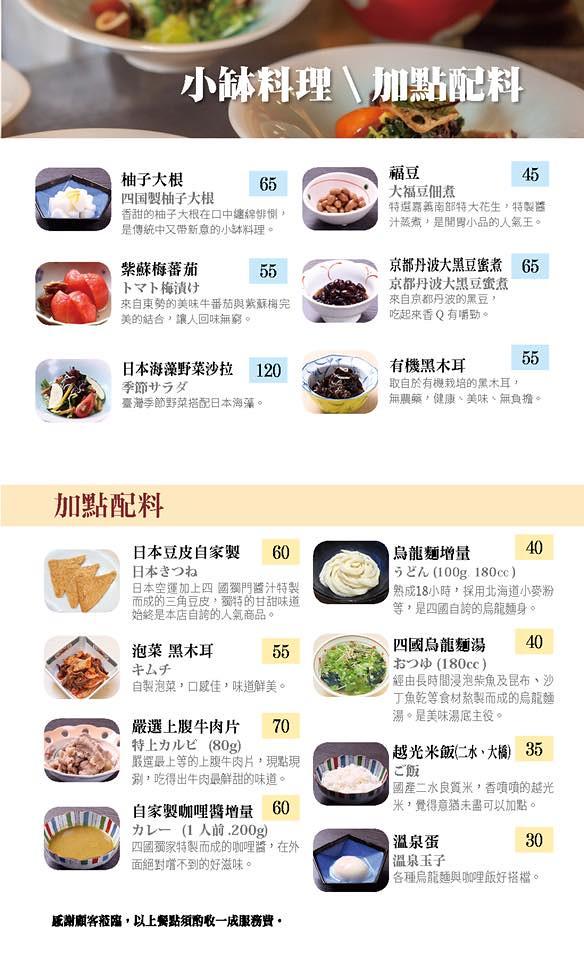 四國 讚岐烏龍麵天麩羅專門店 Menu 菜單價位16