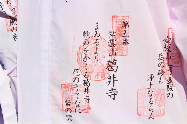 fujiidera-gosyuin005