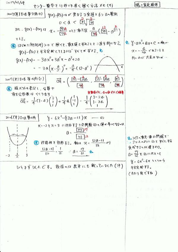 20170109_センター10秒(04)_600_850