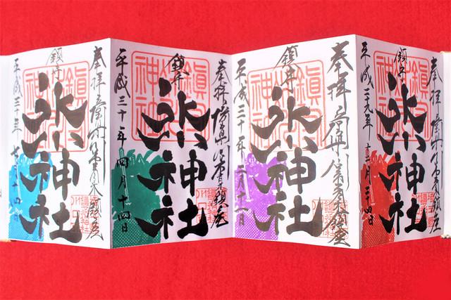 chinjuhikawa-gosyuin008