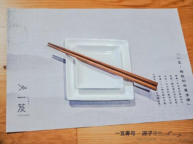 一笈壽司 1