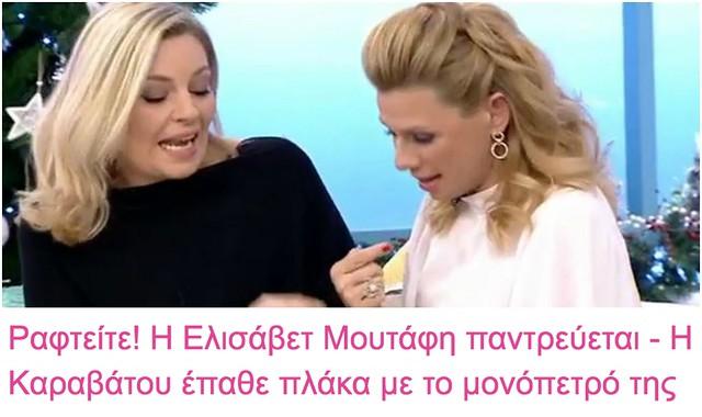 karavatou