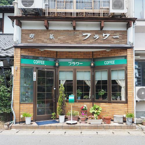 城崎喫茶2