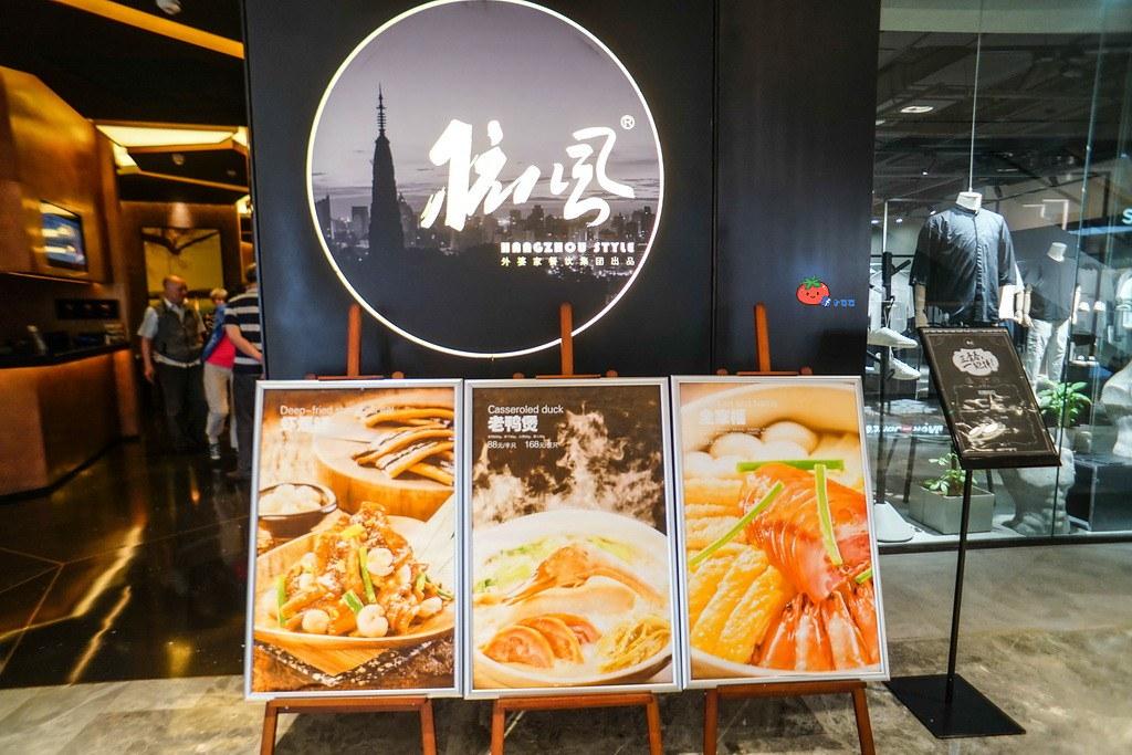 杭州餐廳推薦杭兒風1