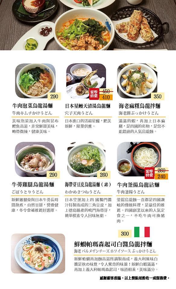 四國 讚岐烏龍麵天麩羅專門店 Menu 菜單價位12