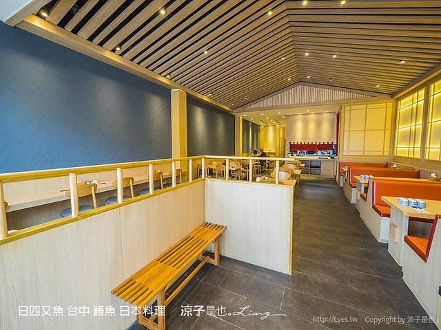 日四又魚 台中 鰻魚 日本料理 54