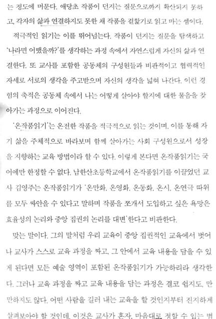 독서노트 | 온작품읽기3
