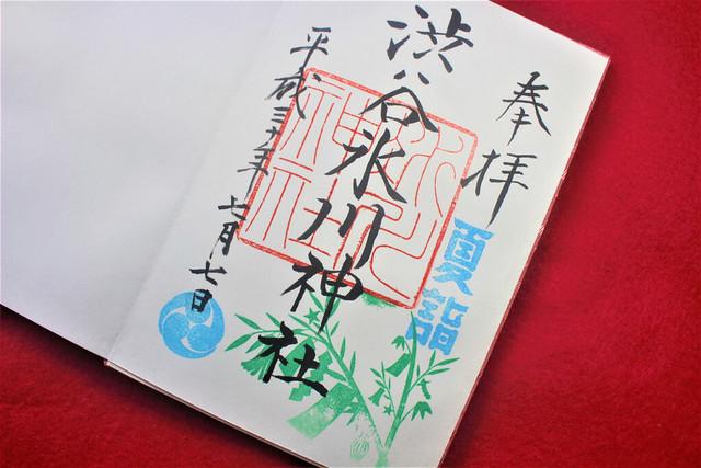 shibuyahikawa-gosyuin010