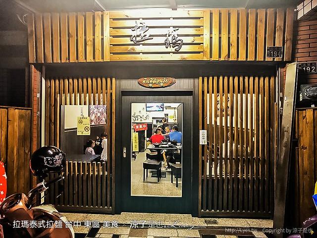 拉瑪泰式拉麵 台中 東區 美食 3