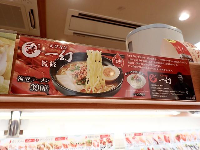 2018.7.22 かっぱ寿司