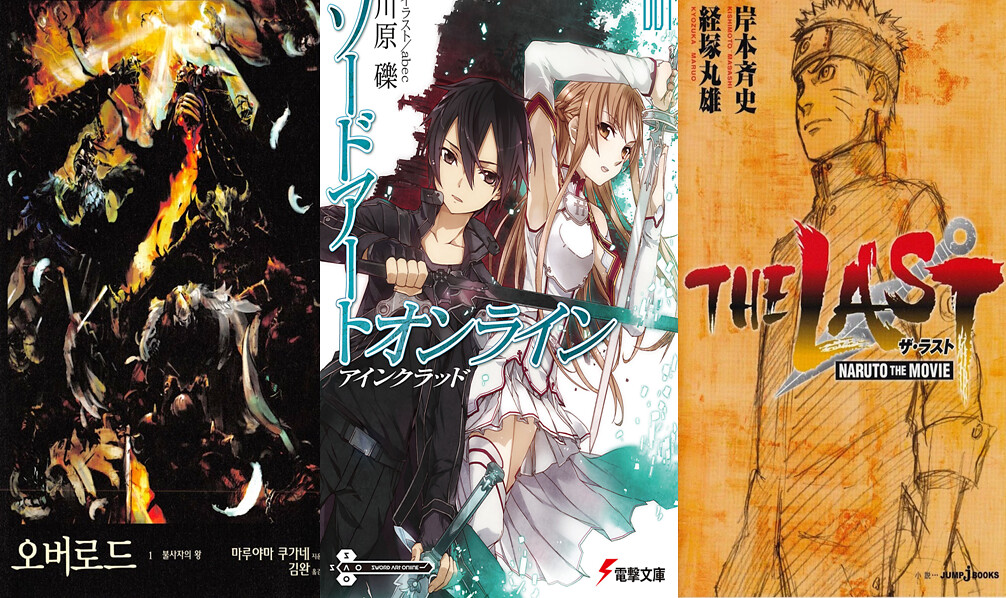 capas de light novels  af 2018