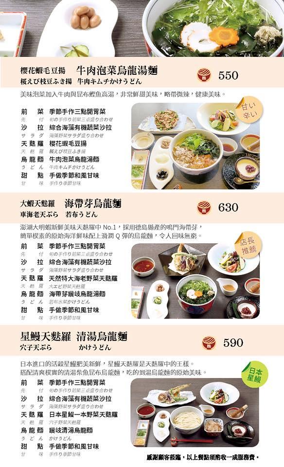 四國 讚岐烏龍麵天麩羅專門店 Menu 菜單價位02