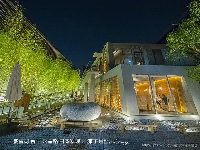 一笈壽司 台中 公益路 日本料理 53