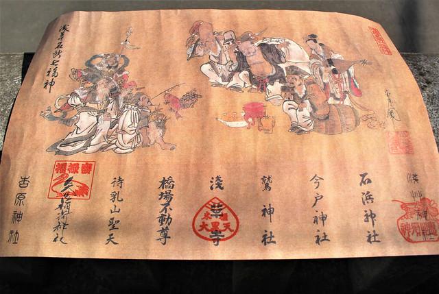yasakiinari-gosyuin010