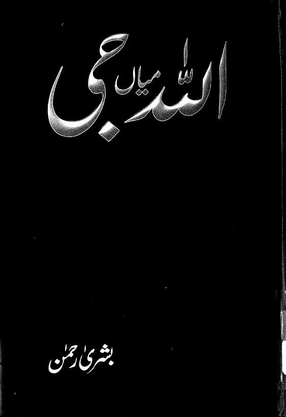 Allah Mian G Complete Novel By Bushra Rehman