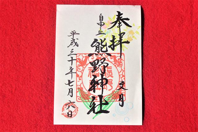 jiyugaoka-gosyuin1807