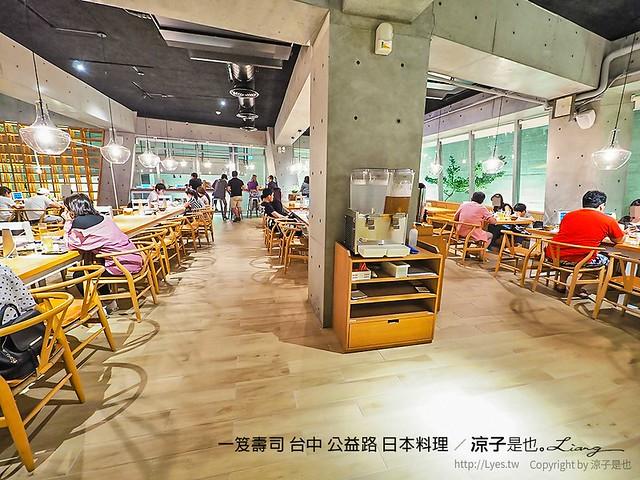 一笈壽司 台中 公益路 日本料理 40