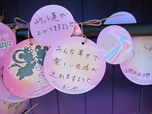 ディズニー 七夕デイズ 2018 ウィッシングカード