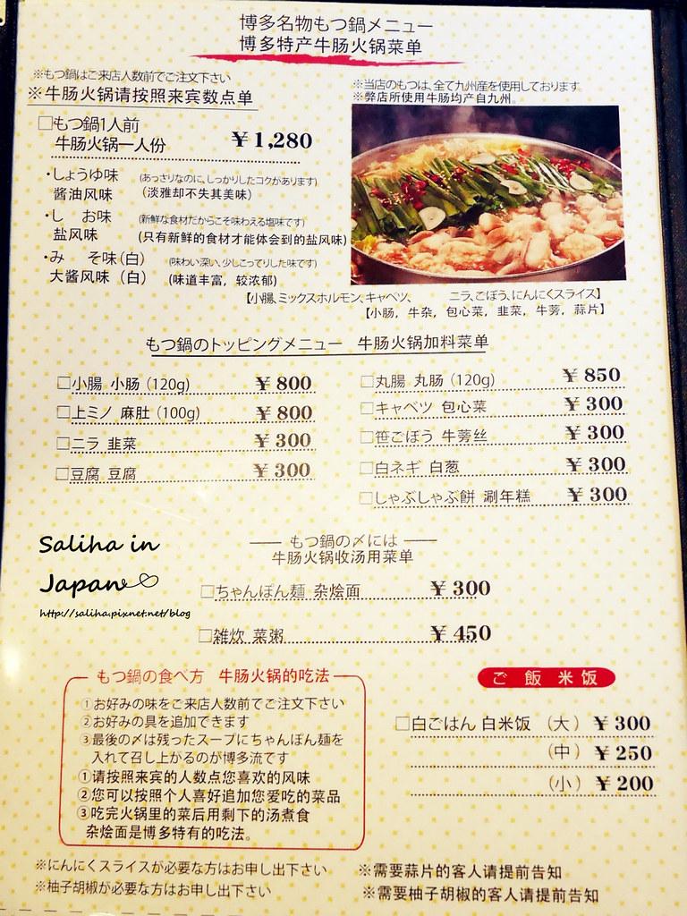 日本九州福岡天神美食笑樂牛腸鍋菜單價位menu (2)
