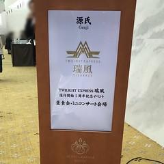 瑞風1周年記念イベント-6