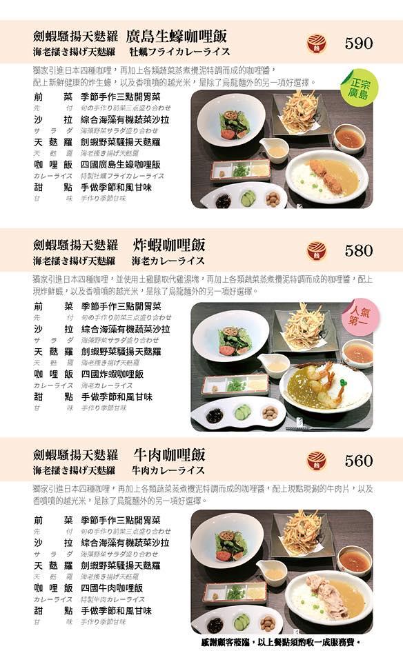 四國 讚岐烏龍麵天麩羅專門店 Menu 菜單價位04