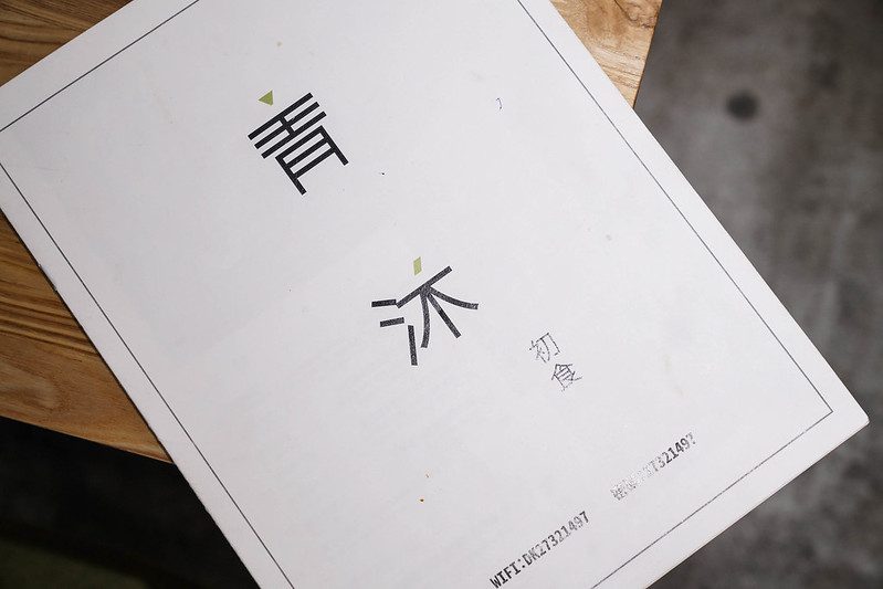 青沐初食 (7)