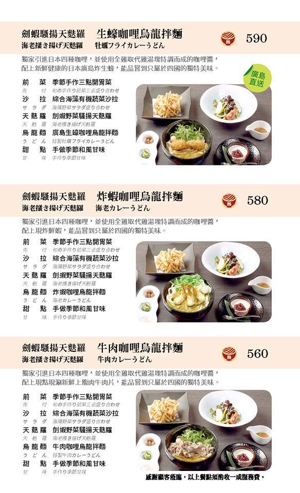 四國 讚岐烏龍麵天麩羅專門店 Menu 菜單價位17
