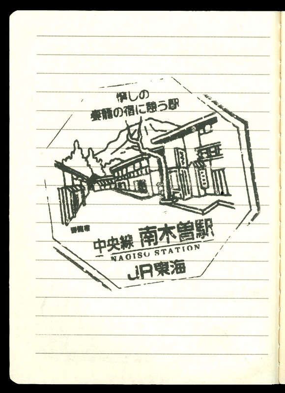 Eki Stamp Nagiso