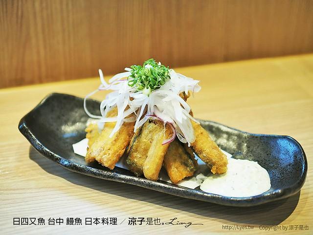 日四又魚 台中 鰻魚 日本料理 13