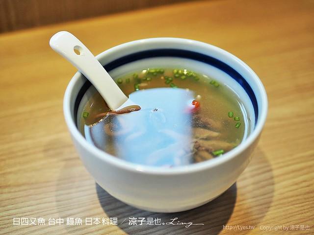 日四又魚 台中 鰻魚 日本料理 18