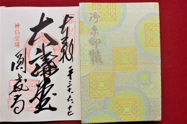 書写山円教寺「大講堂の御朱印(釈迦如来)」