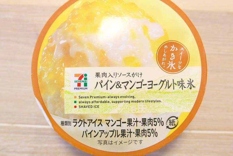 セブンイレブン パイン&マンゴーヨーグルト味氷