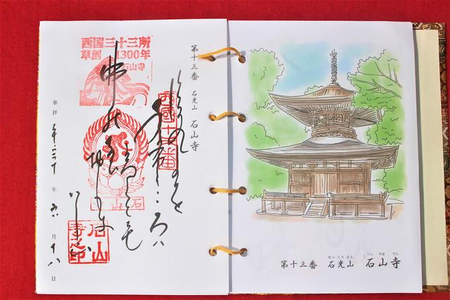 ishiyamadera-gosyuin016