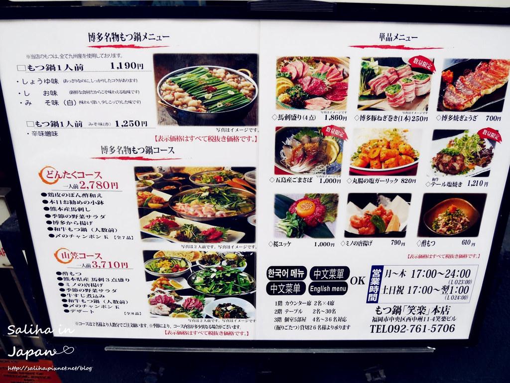 日本九州福岡天神美食笑樂牛腸鍋 (2)
