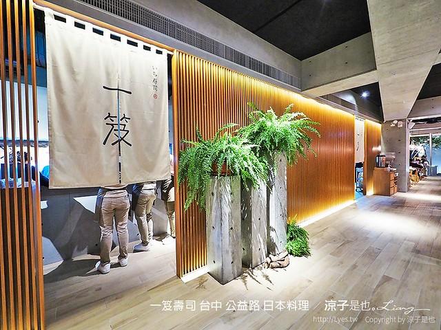 一笈壽司 台中 公益路 日本料理 42