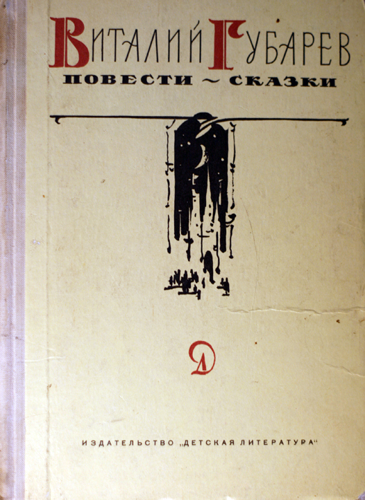 Gubarev1