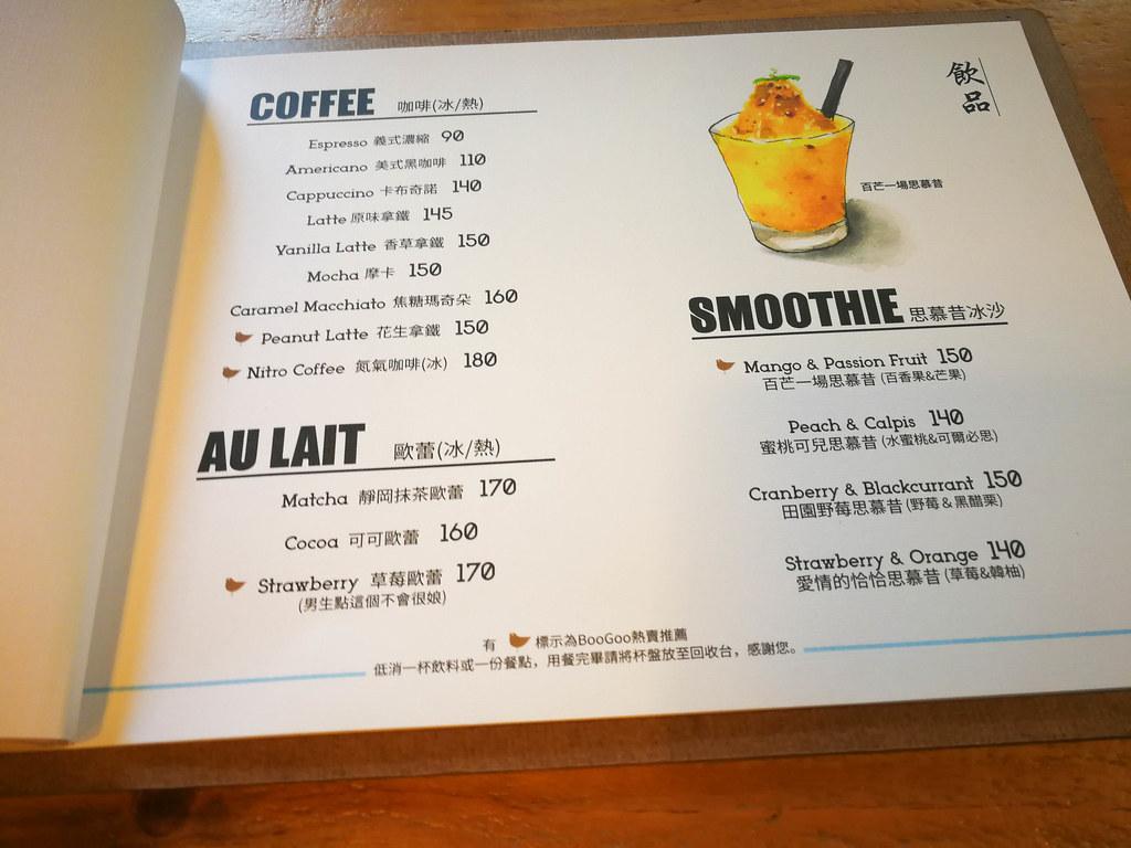 BooGoo Café  布咕咖啡 (5)