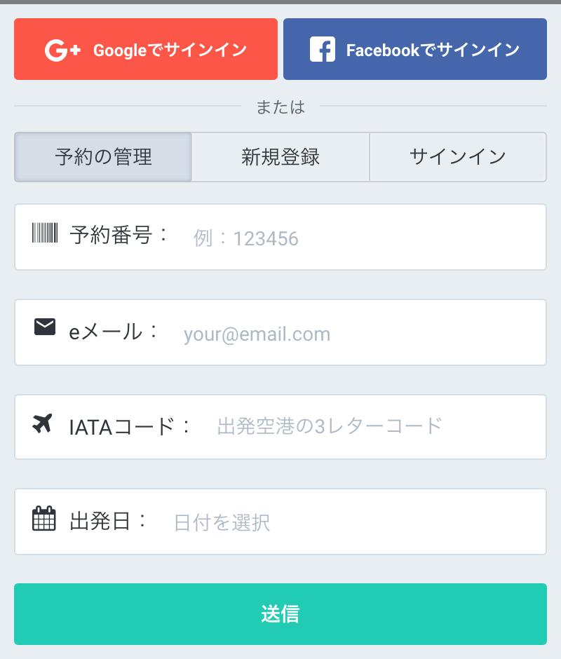 Kiwi_com_booking-09