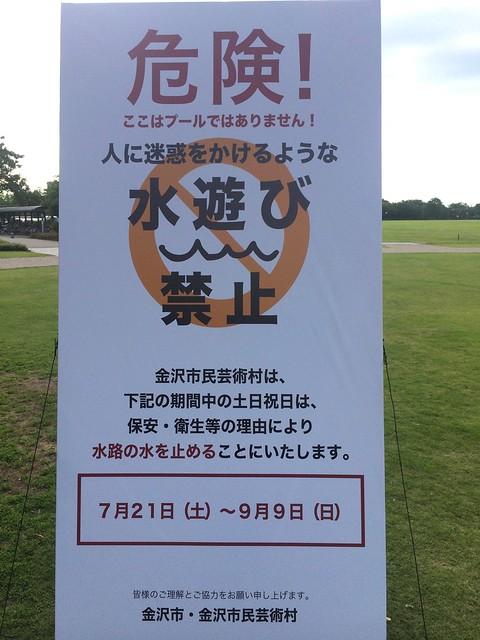 金沢市民芸術村 夏休み最初の日曜日