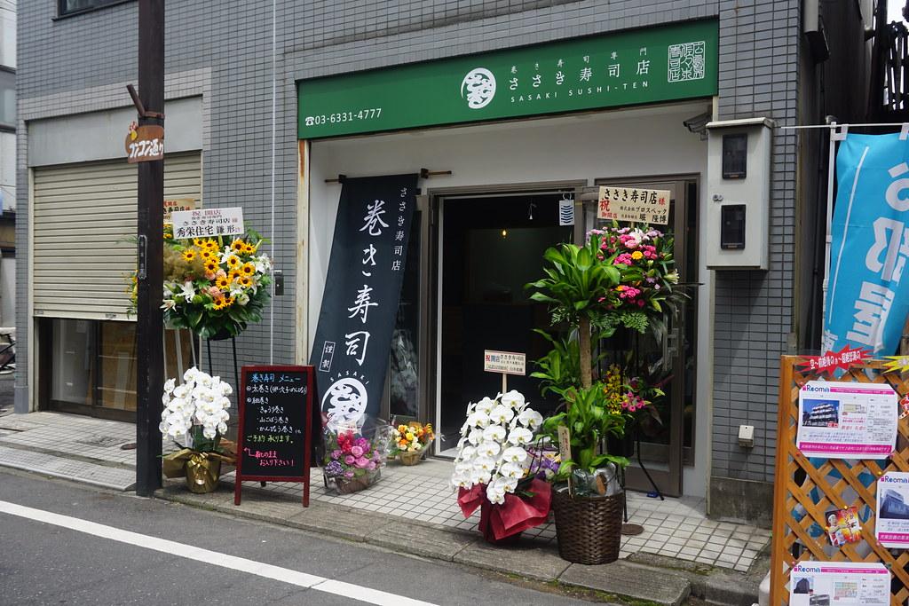 ささき寿司店(東長崎)