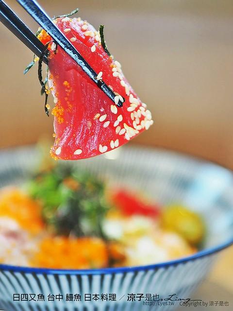 日四又魚 台中 鰻魚 日本料理 26