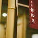 Tea house // Mitakon Speedmaster 50mm f/0.95, Sony A7
