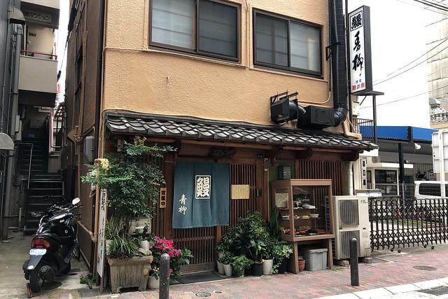 鰻大量廃棄にムカついて「青柳」(神戸・元町)