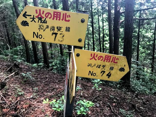大茂山 巡視路分岐 73,74